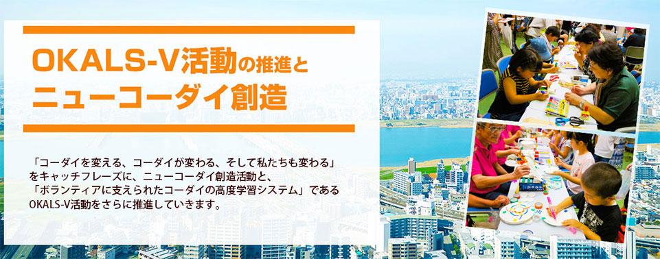 大阪府高齢者大学校。学び・仲間づくり・健康づくり。