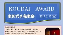 award-2016のサムネイル