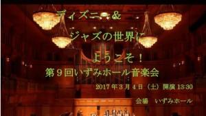 2017-03-04音楽祭(1)のサムネイル