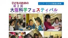 第2回大阪科学フェスティバルのサムネイル