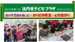 第7回法円坂子供プラザ(12.10)おりぞめ教室のサムネイル