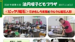 第8回法円坂子供プラザ(1.14)ビックリ磁石のサムネイル