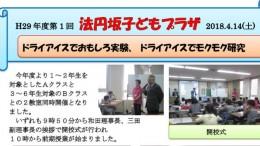 第1回法円坂子供プラザ(2017.04.15)ドライアイスのサムネイル