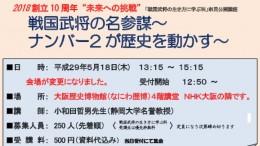 特別公開講座小和田最終のサムネイル