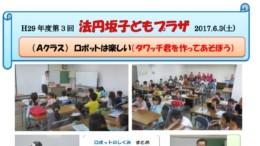 第3回法円坂子供プラザ(20170603)ロボット学、イオンと食べ物のサムネイル