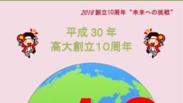平成30年ホームページ最終のサムネイル
