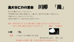 ブログ川柳29年5月風 のサムネイル