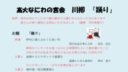 ブログ用川柳29年5月踊りのサムネイル