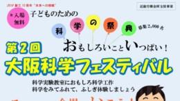 ●H29大阪科学ちらし523のサムネイル