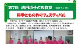 第7回法円坂子ども教室(2017072)のサムネイル