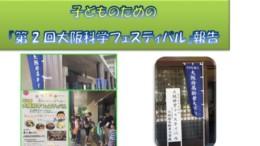 第2回大阪科学フェス報告のサムネイル