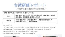 台湾研修レポートのサムネイル