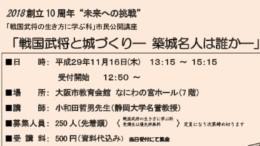 特別公開講座小和田さん(2017年11月16日)案内文書20170912最終版HP用のサムネイル