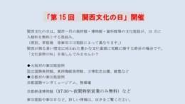 大阪府シニア向け広報 のサムネイル