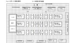 4 829・会議ニュースポーツコート床張り用「図面」のサムネイル