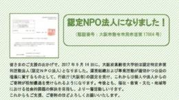 認定NPOのサムネイル