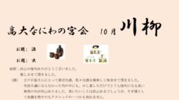 ブログ高大なにわの宮会10月川柳1027のサムネイル