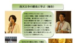 2017-10-08四天王寺に学ぶ(報告)のサムネイル
