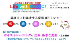 *Life with MUSIC 3月3日プログラム&申込書(HP用)のサムネイル