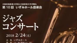 ジャズコンサート2017.11.27.のサムネイル