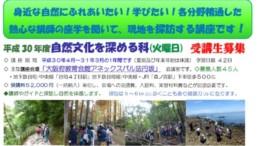2018募集チラシ(自然文化を深める科)のサムネイル