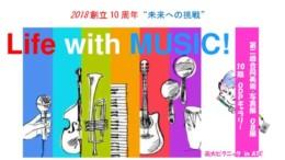 *Life with MUSIC プログラム(HP用1頁)のサムネイル