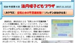 第6回法円坂子供プラザ(20171111)空気と水、電子レンジのサムネイル