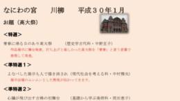 なにわの宮川柳平成29年12月(高大祭)のサムネイル