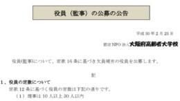 )★★役員の公募の公告(H30.1.16)のサムネイル