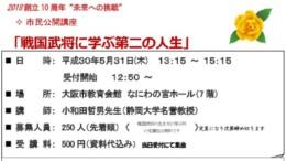 特別公開講座小和田さん(2018年5月31日:案内文書)20180308Aのサムネイル
