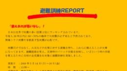 避難訓練REPORTのサムネイル