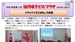 第1回法円坂子供プラザ(20180512)ドライアイスのサムネイル