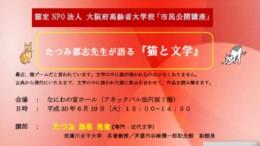高大公開講座-たつみ先生講演会① 修正版のサムネイル