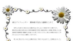 藤田先生追悼のサムネイル