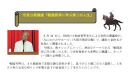 市民公開講座 小和田哲男先生20180531 三田HPのサムネイル