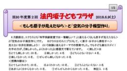 第2回法円坂子供プラザ(20180512)原子分子のサムネイル