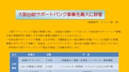 大阪出前サポートバンク事業の移管(れいんぼーの記事)のサムネイル
