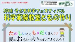 ●大阪科学フェスちらし 天王寺604のサムネイル