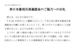 西日本豪雨義援金お礼文(HP用)のサムネイル