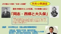 特別公開講座木村幸比古1001のサムネイル