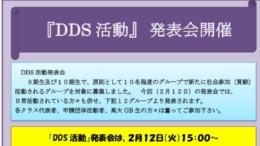 HP DDS、発表会 開催案内のサムネイル