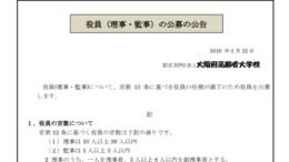)★★役員の公募の公告(H31.1.10)のサムネイル