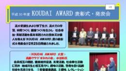 H30年度AWARD表彰式・発表会のサムネイル