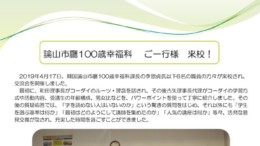 韓国論山市廳100歳幸福科交流会のサムネイル