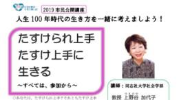 2019.06.14上野谷教授市民講座チラシのサムネイル