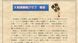 高大相撲観戦クラブ報告のサムネイル