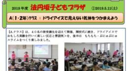 第1回法円坂子供プラザ(20190511)ドライアイスのサムネイル