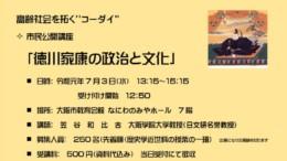 超高齢社会を拓く kasayasennsei チラシ着色のサムネイル