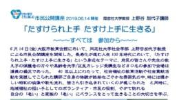 市民講座上野谷加代子先生HP用のサムネイル
