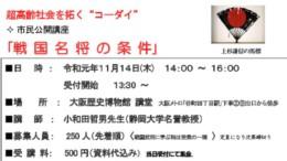 特別公開講座小和田さん(2019年5月16日:案内文書)20190303のサムネイル